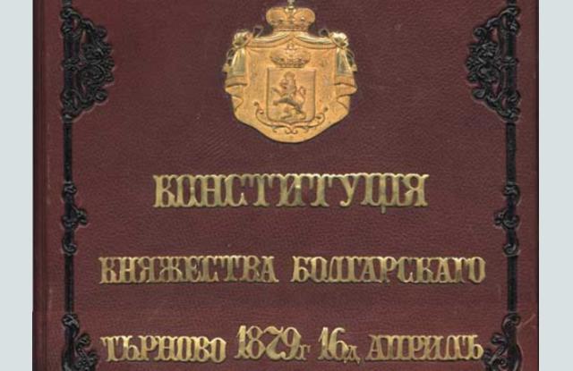 Ден на Българската Конституция и юриста
