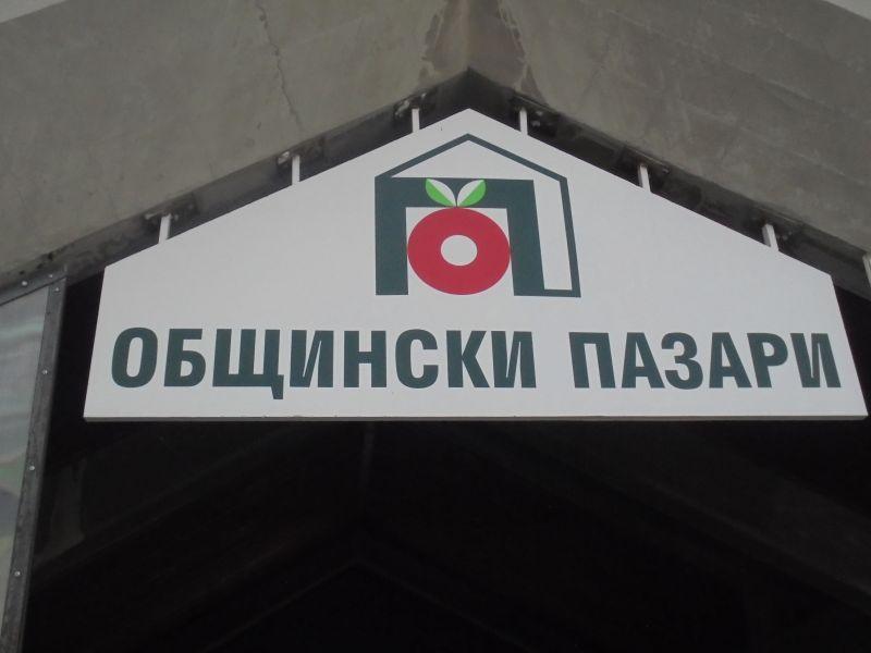 Определиха правилата за посещение на пазара в Сливен