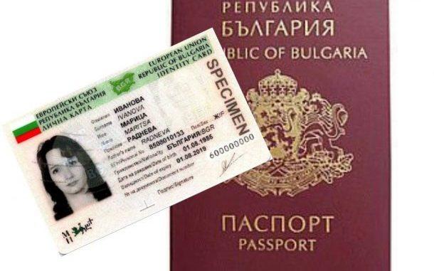 Удължават срока за подмяна на лични документи