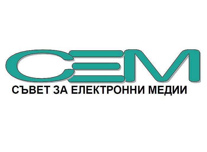 СЕМ: Насилието над журналисти е позор за всяко общество