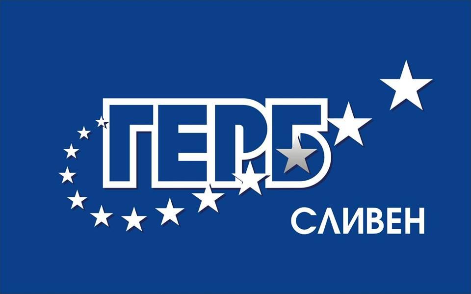 Окончателни резултати в област Сливен: ГЕРБ е първа политическа сила, БСП са втори